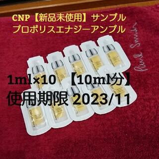 CNP - CNP 【新品未使用】プロポリスエナジーアンプルサンプル 1ml×10