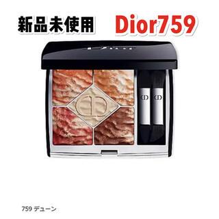 Dior - ディオール DIOR【 759 デューン 】サンククルールクチュールアイシャドー