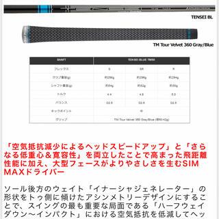 テーラーメイド(TaylorMade)の新品 日本仕様 フレックスS テーラーメイド SIM MAX テンセイブルー(クラブ)