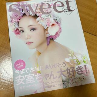安室奈美恵 ラスト表紙Sweet 特集(ファッション)