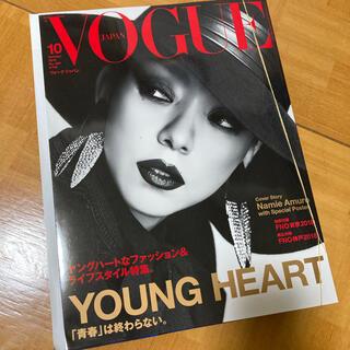 安室奈美恵 ラスト表紙VOGUE Japan(ファッション)