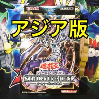 遊戯王 - 【希少】遊戯王 SD サイバー流の後継者 アジア版 新品 未開封