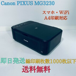 Canon - Canon PIXUS MG3230  コピー機  プリンター