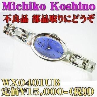 ミチコロンドン(MICHIKO LONDON)のミチコ コシノ レディースウォッチ 不良品 部品取りにどうぞ!(腕時計)