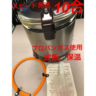 Rinnai - 美品❗️10合炊きリンナイこがまるガス炊飯器プロバンガス