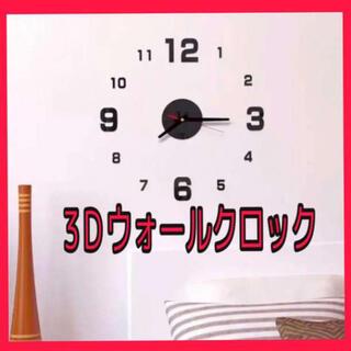 3Dウォールクロック DIY壁時計 ウォールステッカー ブラック 韓国(掛時計/柱時計)