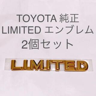 トヨタ(トヨタ)の【TOYOTA】純正 LIMITED ゴールド エンブレム 2個セット(車外アクセサリ)