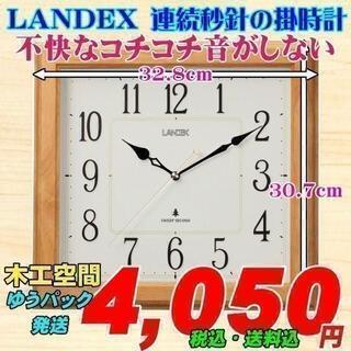 新品 コチコチ音がしない連続秒針掛時計 LANDEX 木工空間(掛時計/柱時計)