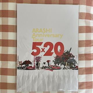 嵐 - ARASHI パンフレット 未開封