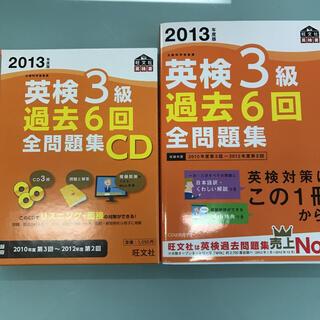 オウブンシャ(旺文社)の2013年 英検過去6回全問題集セット(資格/検定)