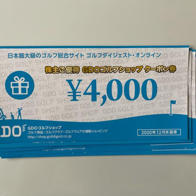 GDO ゴルフダイジェストオンライン ショップクーポン 株主優待券 4000円券 チケットの優待券/割引券(ショッピング)の商品写真