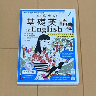 中高生の基礎英語 in English 7月号  CD2枚組(CDブック)