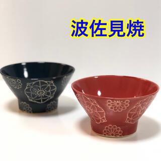 ハサミ(HASAMI)の焼 有田焼 藍染窯 手描きおしゃれ モダン ステッチ  ご飯茶碗 2客(食器)
