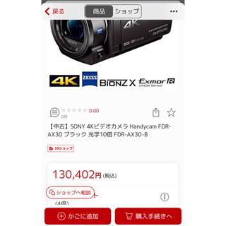 SONY - 4K超高画質フルハイビジョンビデオカメラ SONY FDR-AX30