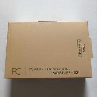 FANCL - 【新品未開封】FANCL ファンケル パウダーファンデーション 03 レフィル