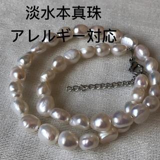 パールネックレス 淡水真珠 本真珠 バロック チョーカー アレルギー対応 新品