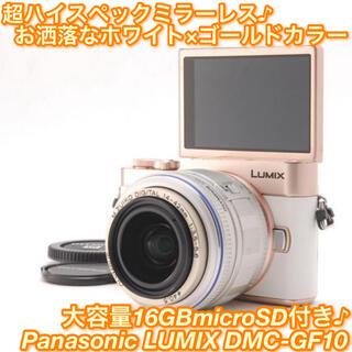 Panasonic - ★4K撮影!エレガントな上質デザイン!自撮りもOK♪☆パナソニック GF10★