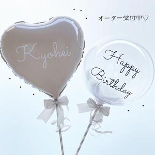 バルーンプロップス バルーン 風船 結婚式 誕生日 記念日 ウエディング
