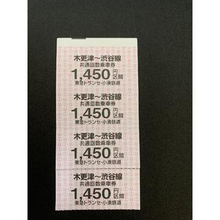 バス回数券 木更津渋谷線(その他)