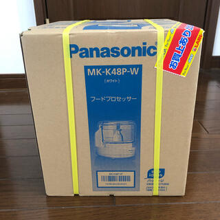 パナソニック(Panasonic)のフードプロセッサー MK-k48P-W(フードプロセッサー)