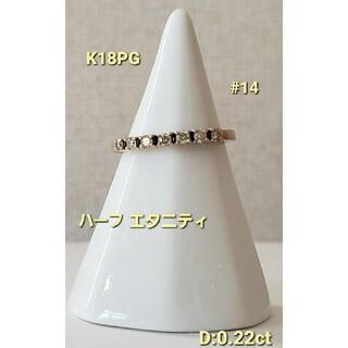 Vendome Aoyama - K18PG  ハーフエタニティ ダイヤモンドリング