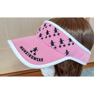 Munsingwear - Munsingwear・レディースゴルフサンバイザー