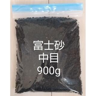 富士砂 中目 900g(その他)