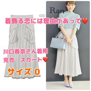 Mila Owen - 新品 着飾る恋には理由があって 川口春奈さん着用 スカート ミラオーウェン