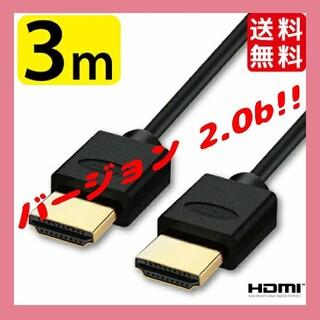 HDMIケーブル(スーパースリム) 3.0m Ver.2.0b 新品