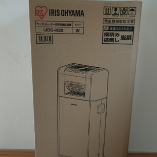 アイリスオーヤマ - アイリスオーヤマ IJDC-K80 サーキュレーター衣類乾燥除湿機