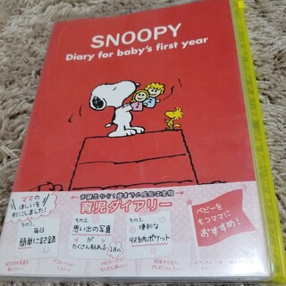 SNOOPY - スヌーピー 育児ダイアリー