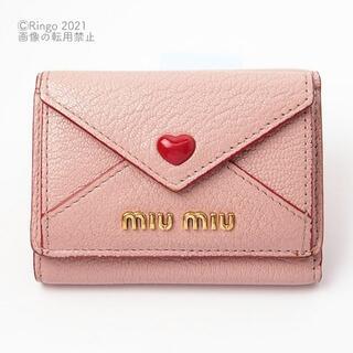 miumiu - 【美品】miumiu ラブレター ハート 三つ折り ミニ 財布 ベージュ・ピンク