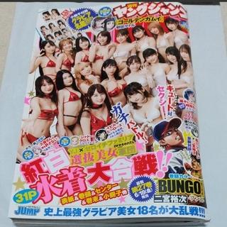 シュウエイシャ(集英社)の週刊ヤングジャンプ No.29 応募用紙付き(漫画雑誌)