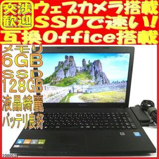 レノボ ノートパソコン本体G500 Windows10 液晶綺麗