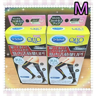 メディキュット(MediQttO)の❖お買得★2個セットM★着圧タイツ!メディキュット!フィットネスアップ❖ブラック(タイツ/ストッキング)