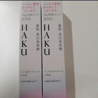 SHISEIDO (資生堂) - HAKUメラノフォーカスV