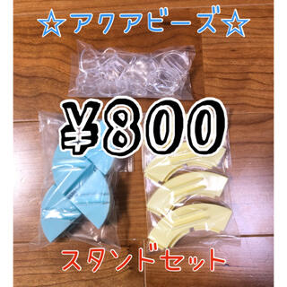 エポック(EPOCH)のアクアビーズ☆2種スタンドセット(知育玩具)