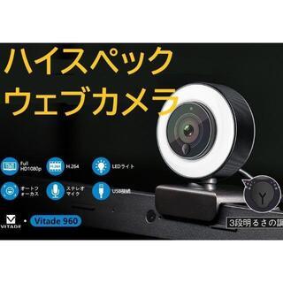 ★ハイスペックWEBカメラ★フルHD 高画質 マイク内蔵 LED