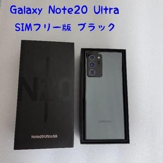 SAMSUNG - Galaxy Note20 Ultra SIMフリー香港版