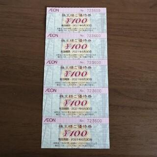 イオン(AEON)のイオン北海道株主様ご優待券500円分 期限間近(ショッピング)
