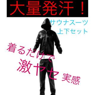 【新品・未開封】サウナスーツ 上下セット【匿名発送】(セットアップ)