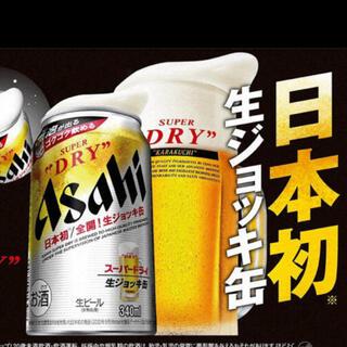 アサヒ - アサヒスーパードライ 生ジョッキ缶 3本セット