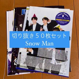 Johnny's - [139] Snow Man 切り抜き 50枚セット まとめ売り 大量