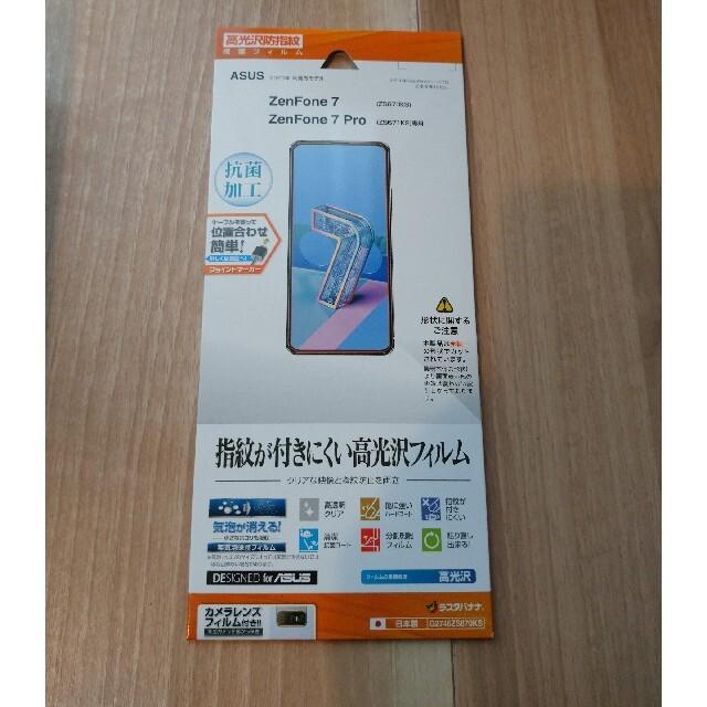 ASUS(エイスース)のASUS ZenFone7  ホワイト simフリー スマホ/家電/カメラのスマートフォン/携帯電話(スマートフォン本体)の商品写真