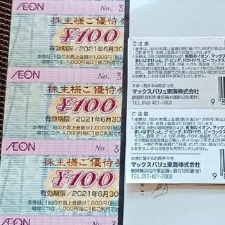 イオン(AEON)のイオン株主優待券 21' 3枚(ショッピング)
