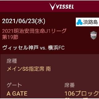 6月23日(水)ヴィッセル神戸対横浜FC メインSS指定1枚(サッカー)