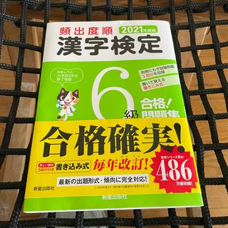 オウブンシャ(旺文社)の英検5級予想問題ドリル  漢字検定6級問題集(資格/検定)