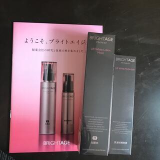ブライトエイジ 化粧水 化粧水乳液 美容液 エイジングケア 2点セット