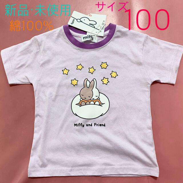 しまむら(シマムラ)の【新品・未使用】ミッフィー キッズ miffy Tシャツ 100サイズ 綿100 キッズ/ベビー/マタニティのキッズ服女の子用(90cm~)(Tシャツ/カットソー)の商品写真