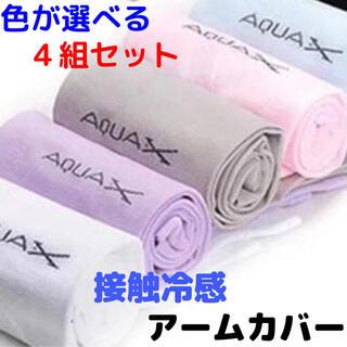 【アウトレット品】アームカバー 色が選べる4組セット 男女兼用(ウォーキング)